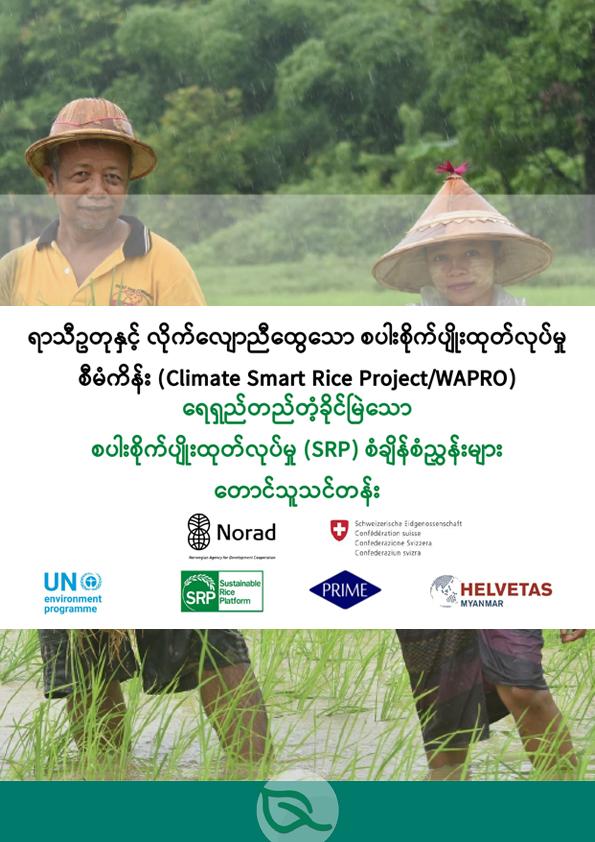 ရေရှည်တည်တံ့ခိုင်မြဲသော စပါးစိုက်ပျိုးထုတ်လုပ်မှု (SRP) စံချိန်စံညွှန်းများ (တောင်သူသင်တန်း)