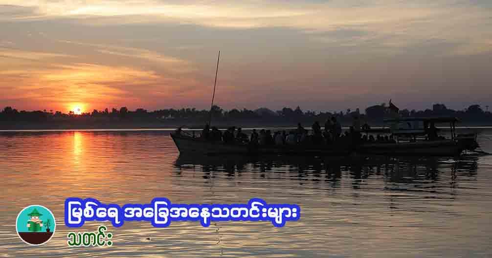 စက်တင်ဘာလ ဒုတိယ( ၁၀) ရက်ပတ် မြစ်ရေအခြေအနေခန့်မှန်းချက်များ