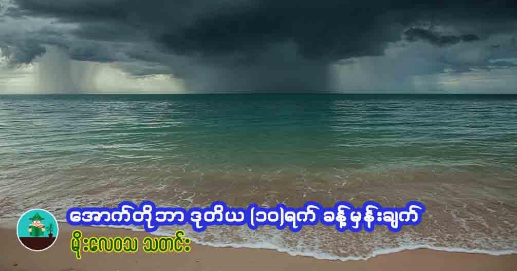 အောက်တိုဘာလ ဒုတိယ(၁၀)ရက်ပတ်အတွက် မိုးလေ၀သခန့်မှန်းချက်