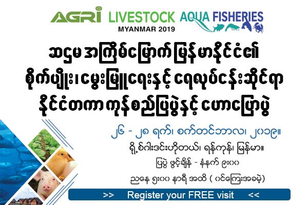 ဆဌမအကြိမ်မြောက် မြန်မာနိုင်ငံ၏ စိုက်ပျိုး၊ မွေးမြူရေး နှင့် ရေလုပ်ငန်းဆိုင်ရာ နိုင်ငံတကာကုန်စည်ပြပွဲနှင့် ဟောပြောပွဲ