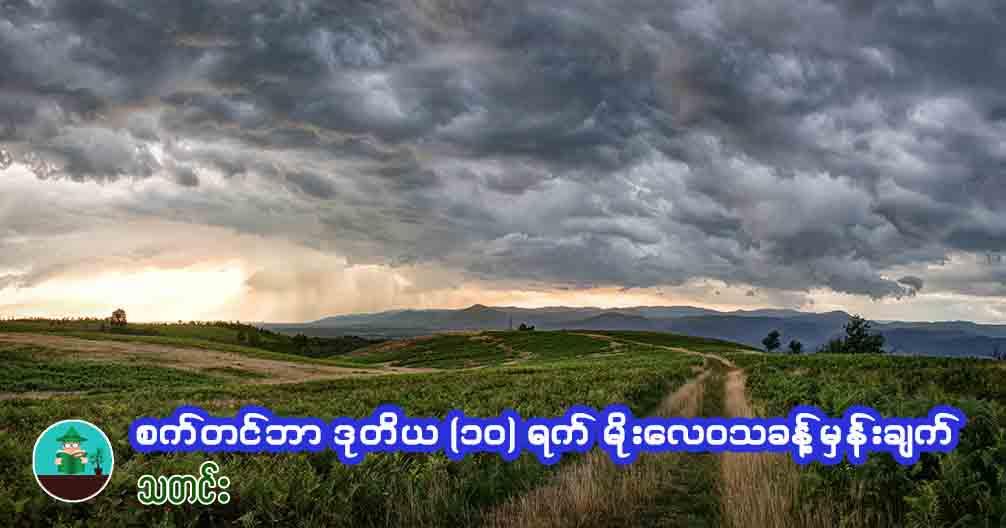 စက်တင်ဘာလ ဒုတိယ(၁၀)ရက်ပတ်အတွက် မိုးလေဝသခန့်မှန်းချက်